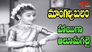Old Telugu Songs | Hayiga Alu Magalayi Song | ANR, Savitri | #OldTeluguSongs