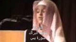 محمد البراك   سورة يس كامله