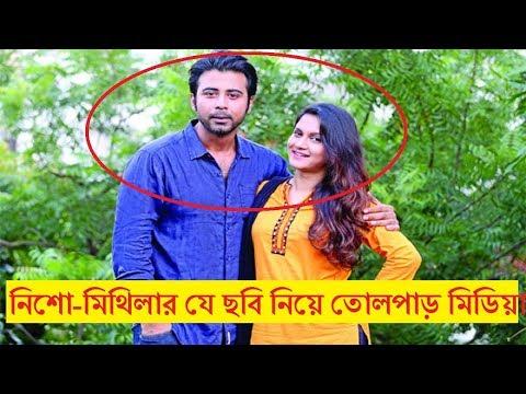 Xxx Mp4 নিশো মিথিলার যে ছবি নিয়ে তোলপাড় মিডিয়া Bangla Showbiz News 2017 3gp Sex