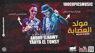 مولد العصابة - اندرو الحاوي - توزيع يحيي التونسي - ١٠٠نسخة