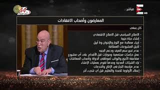 كل يوم - عماد الدين أديب: أراء المعارضين وأصحاب الانتقادات في حكم الرئيس السيسي