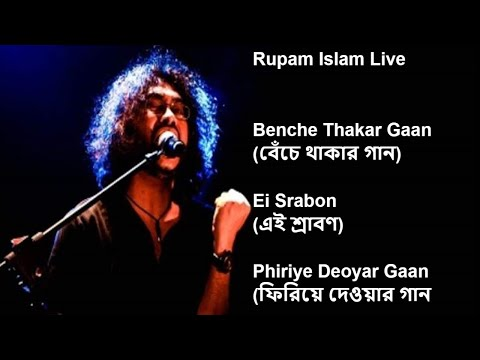 Benche Thakar Gaan || Ei Srabon || Phiriye Deoyar Gaan || Rupam Islam || Unplugged || PBWA