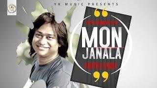 Mon Janala   Partha Barua   Lyrical Video   Bangla New Song 2018   Full HD