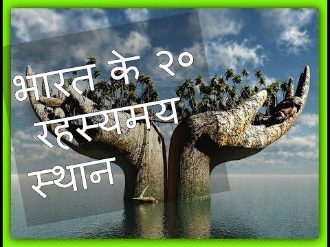 भारत के २० रहस्यमय स्थान || 20 Mysterious Places in India In Hindi