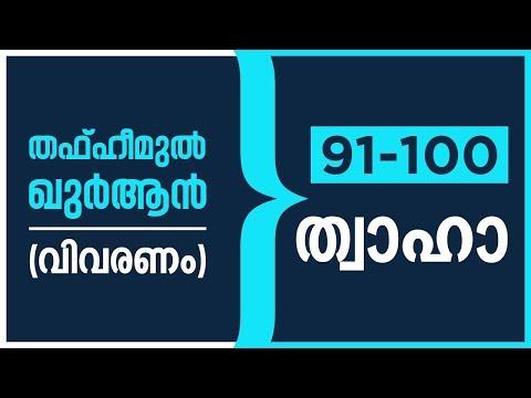 Surah Taha | Ayah: 91 - 100 | Thafheemul Quran | തഫ്ഹീമുൽ ഖുർആൻ