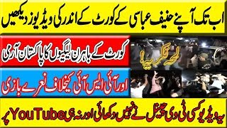 Pakistan News | Hanif Abbasi Arrest Video Outside Court | Protesting against Pak Army & ISI