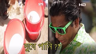 হাঁসতে হাঁসতে দাঁত খুলে যাবে। মোশারফ করিমের দুধ চুরি।Bangla Funny Video 2018