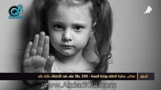 مكتب حماية الطفل بوزارة الصحة: 300 حالة عنف ضد الأطفال خلال عام