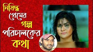 Nishiddho Premer Golpo- Jamuna TV