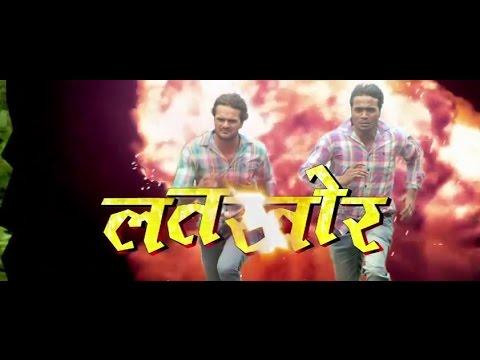 Xxx Mp4 LatKhor Khesari Lal Yadav Official Movie Trailor HD MirchiMusic IN 3gp Sex
