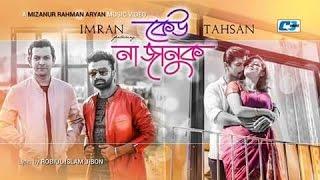 Keu Na Januk | Imran Feat Tahsan | Suzena | Abm Sumon |Mizanur Aryan New Music Video | Full HD