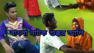 বাংলা নাটক শুক্কর আলীBangla New natak