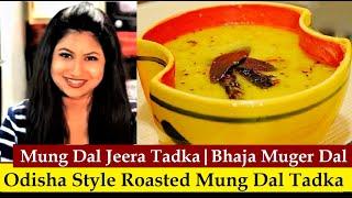 Moong Dal Tadka Recipe /  Moong Ki Dal / Simple Moong Dal Recipe / Odia Muga Dali / Bhaja Muger Dal