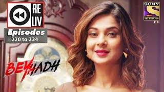 Weekly Reliv | Beyhadh | 14th August to 18th August 2017 | Episode 220 to 224