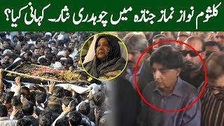 Shocking Reason Behind Ch Nisar On Kulsoom Nawaz Janaza? Debate on News