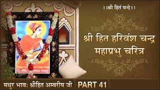 Shree Hita Harivansh Chandra Mahaprabhu ji Charitra   Part 43   Shree Hita Ambrish ji