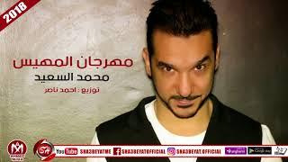 محمد السعيد مهرجان المهيس توزيع احمد ناصر 2018 على شعبيات MOHAMED ELSA3ED - ELMEHAYS
