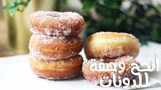 دونات لذيذة وهشه | #رمضان_مع_آلاء | Donuts