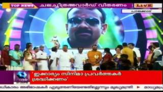 News @ 7 PM | Kerala State Film Awards 2016 | 15th October 2016 | Part 2