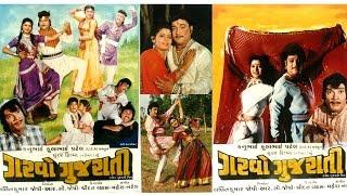 Traditional Gujarati Film | Garavo Gujarati | Gujarati Movie Full in Naresh Kanodiya & Ramesh Mehta