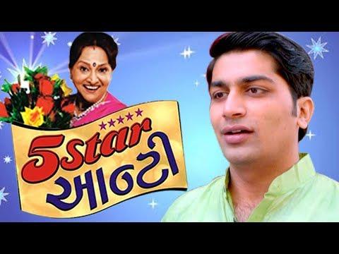 5 Star Aunty (5 સ્ટાર આન્ટી) | Superhit Comedy Gujarati Natak | Padmarani | Malhar Thakar