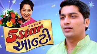 5 Star Aunty | Malhar Thakar | Superhit Gujarati Comedy Natak Full 2018 | Padmarani