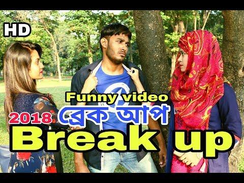 BREAK UP 2018 / New Bangla funny videos /Bangladeshi funny video 2018