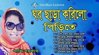 Ghor Chara korilo Pirite | Pakhi Sorkar | Bangla Baul Song | Audio Album 2017