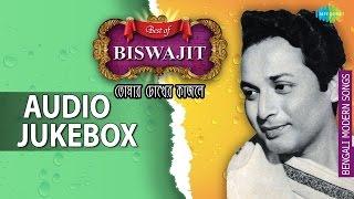 Best of Biswajit | Bengali Modern Songs | Audio Jukebox