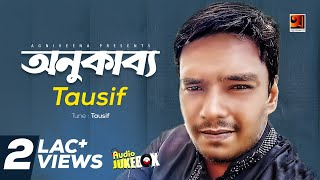 Bangla Hit Album | Onukabbo | by Tausif | Full Album | Audio Jukebox