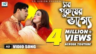 Shob Purusher Vagho | Hay Prem Hay Valobasha (2016) | Full HD Video Song | Shakib | Apu | CD Vision