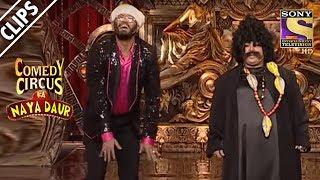 Surinder Meets Shaitan | Comedy Circus Ka Naya Daur