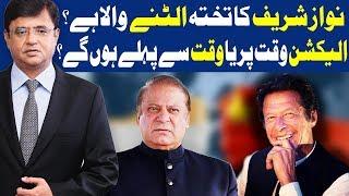Dunya Kamran Khan Ke Sath - 20 November 2017 - Dunya News