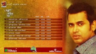 Anurup Aicher Gaan | Mixed Artist Album | Full Album | Audio Jukebox