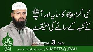 Nabi Akram ﷺ ka Saya or Ap ﷺ  kay Gumbud kay saye ki Haqeqat