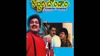 Kobbari Bondam - Full Length - Telugu Movie - Rajendra Prasad - Nirosha -01