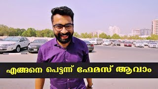 എങ്ങനെ പെട്ടന്ന് ഫേമസ് ആവാം !!!! Ztalks 46th episode | Malayalam