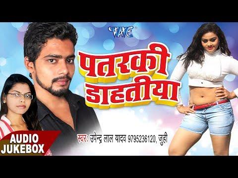 Xxx Mp4 Patarki Dahatiya Audio JukeBOX Upendra Lal Yadav Bhojpuri Hit Songs 2017 New 3gp Sex