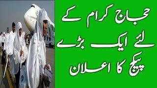 Big News about hujjaj 2018 on islamic lab tv 2018. Updates news about hajj.