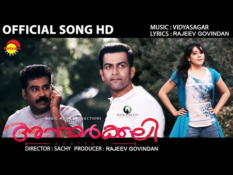 Ee Thanutha | Official Video Song HD | Anarkali | Prithviraj | Priyal Gor