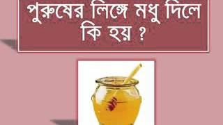 পুরুষের লিঙ্গে মধু দিলে কি হয় ? Advice bd.com