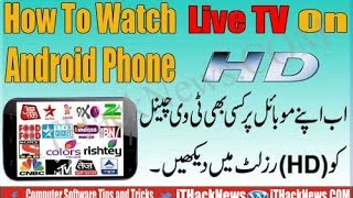 Watch Live 100+ TV On Android Mobile Phone | All Channel HD Live Tv |