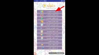 تطبيق حصري حلول خاص بحل المناهج الدراسية في المملكة العربية السعودية لكل المواد