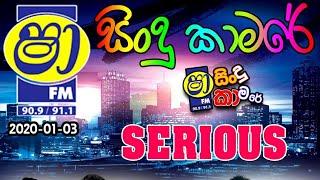 Shaa Fm Sindu Kamare SERIOUS 2020 NEWNONSTOP