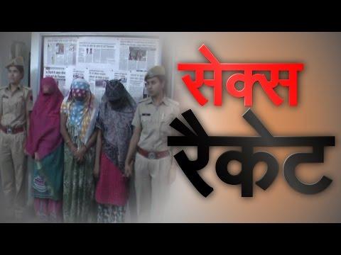 Xxx Mp4 भीलवाड़ा में सेक्स रैकेट मुंबई और कोलकाता की लड़कियां गिरफ्तार Bhilwara News 3gp Sex