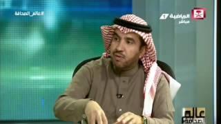 محمد السراح : هل يعقل أن يقدم الأهلي مبالغ مالية دون وجود تفويض لمدير الاحتراف بالشباب #عالم_الصحافة