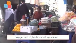 عادات عيد الأضحى المبارك في سورية
