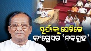 1st Session Of 16th Odisha Legislative Assembly Witnessed High Drama Of Congress