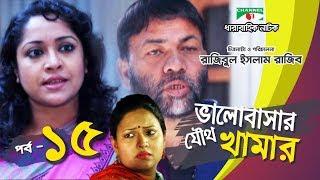 Valobashar Joutho Khamar   Episode 15   Tawsif   Toya   Himi   Sohel Khan   Milon   Channel i TV