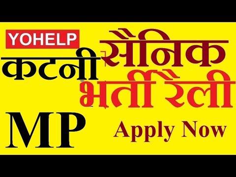 Xxx Mp4 कटनी MP सैनिक भर्ती रैली 2017 Katni MP Sainik Bharti Rally 2017 Apply Now 3gp Sex